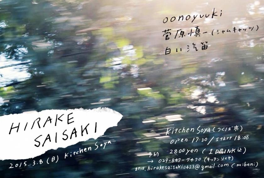 hirakesaisaki_image1