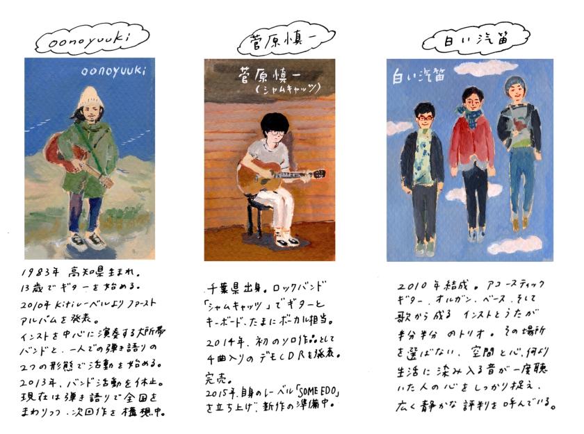 hirakesaisaki_image2