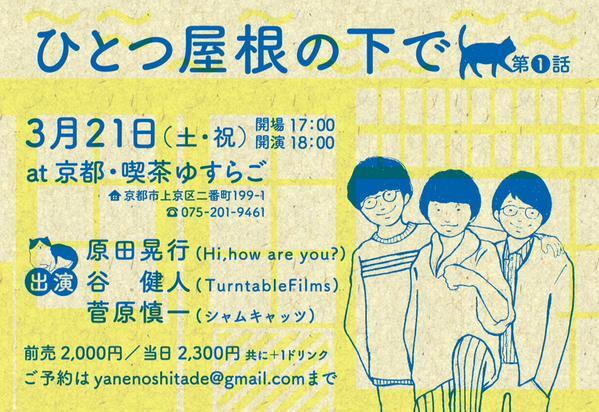 yusurago_image1