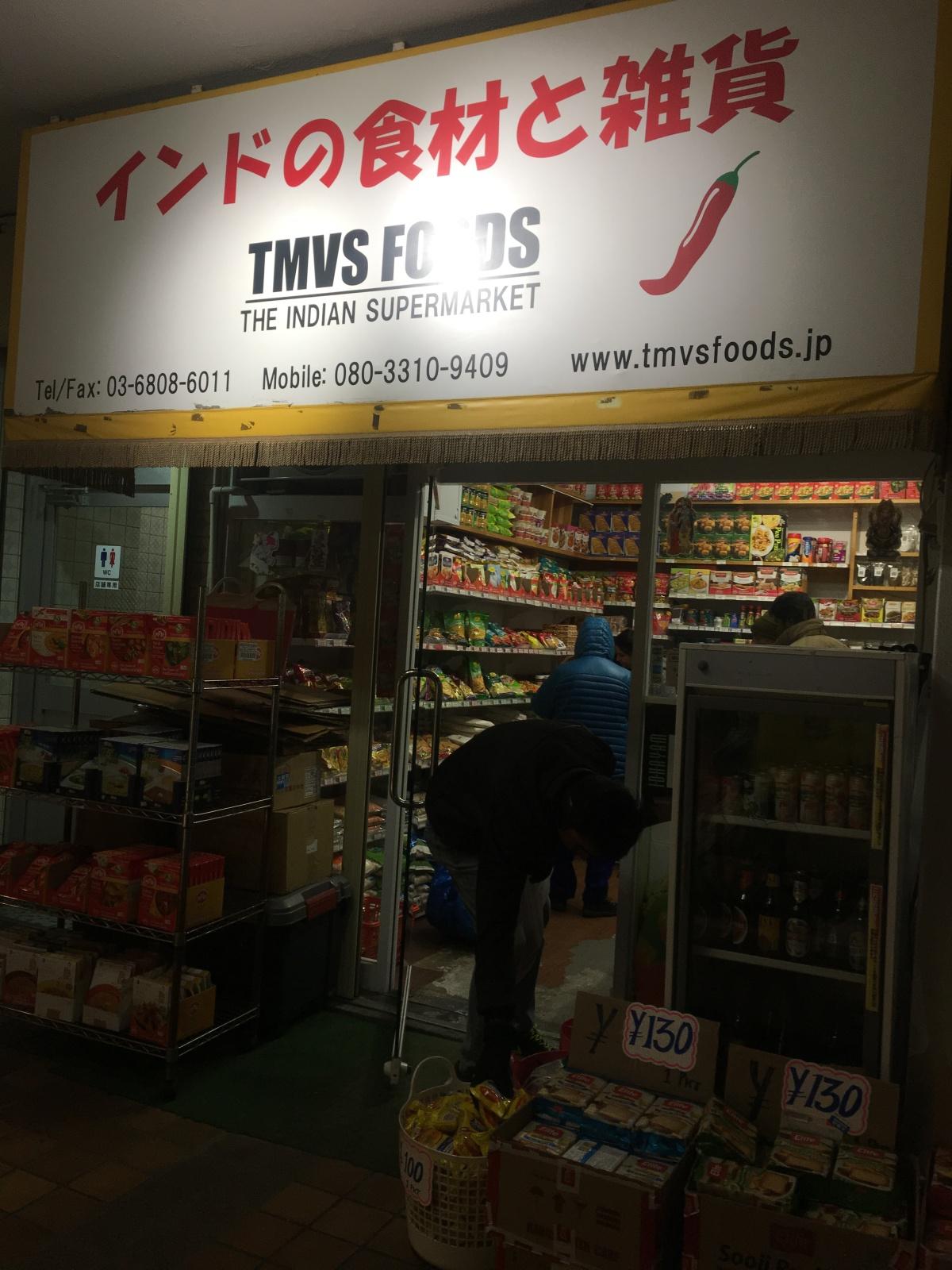 西葛西 TMVS FOODS